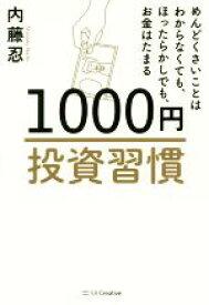 【中古】 1000円投資習慣 めんどくさいことはわからなくても、ほったらかしでも、お金はたまる /内藤忍(著者) 【中古】afb