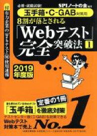 【中古】 8割が落とされる「Webテスト」完全突破法 2019年度版(1) 必勝・就職試験! 玉手箱・C−GAB対応用 /SPIノートの会(著者) 【中古】afb