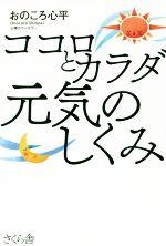 【中古】 ココロとカラダ 元気のしくみ /おのころ心平(著者) 【中古】afb