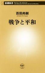 【中古】 戦争と平和 新潮新書731/百田尚樹(著者) 【中古】afb