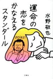 【中古】 運命の恋をかなえるスタンダール /水野敬也(著者) 【中古】afb
