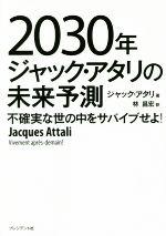 【中古】 2030年ジャック・アタリの未来予測 不確実な世の中をサバイブせよ! /ジャック・アタリ(著者),林昌宏(訳者) 【中古】afb