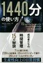 【中古】 1440分の使い方 成功者たちの時間管理15の秘訣 フェニックスシリーズ/ケビン・クルーズ(著者),木村千里(訳…