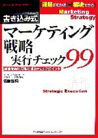 【中古】 書き込み式 マーケティング戦略実行チェック99 理論を実行可能にするチェックポイント /佐藤義典【著】 【中古】afb