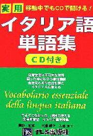【中古】 移動中でもCDで聞ける!実用イタリア語単語集 /TLS出版編集部【著】 【中古】afb