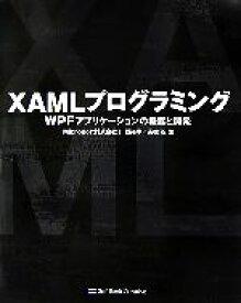 【中古】 XAMLプログラミング WPFアプリケーションの概要と開発 /川西裕幸,高橋忍【著】 【中古】afb