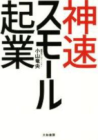 【中古】 神速スモール起業 /小山竜央(著者) 【中古】afb