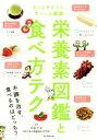 【中古】 栄養素図鑑と食材テク もっとキレイに、ずーっと健康 /中村丁次(その他) 【中古】afb