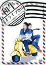 【中古】 和牛 漫才ライブ2017〜全国ツアーの密着ドキュメントを添えて〜 /和牛 【中古】afb