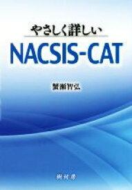 【中古】 やさしく詳しいNACSIS−CAT /蟹瀬智弘(著者) 【中古】afb
