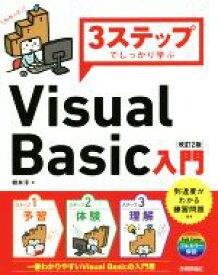 【中古】 3ステップでしっかり学ぶVisual Basic入門 改訂2版 /朝井淳(著者) 【中古】afb
