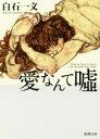 【中古】 愛なんて嘘 新潮文庫/白石一文(著者) 【中古】afb