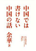 【中古】 中国では書けない中国の話 /余華(著者),飯塚容(訳者) 【中古】afb