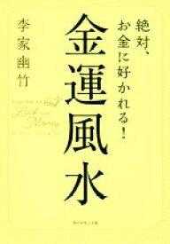 【中古】 絶対、お金に好かれる!金運風水 /李家幽竹(著者) 【中古】afb