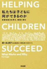 【中古】 私たちは子どもに何ができるのか 非認知能力を育み、格差に挑む /ポール・タフ(著者),高山真由美(訳者) 【中古】afb