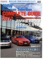 【中古】 BMW認定中古車コンプリートガイド(2017) BMW COMPLETE特別編集 GAKKEN MOOK/学研プラス(その他) 【中古】afb