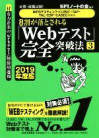 【中古】 8割が落とされる「Webテスト」完全突破法 2019年度版(3) 必勝・就職試験! WEBテスティング・CUBIC・TAP・TAL・ESP・CASEC対策 【中古】afb