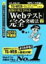 【中古】 8割が落とされる「Webテスト」完全突破法 2019年度版(2) 必勝・就職試験! TG−WEB・ヒューマネージ社のテ…