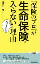 【中古】 「保険のプロ」が生命保険に入らないもっともな理由 青春新書PLAY BOOKS/後田亨(著者) 【中古】afb