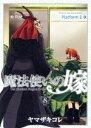 【中古】 魔法使いの嫁(特装版)(8) ブレイドC/ヤマザキコレ(著者) 【中古】afb