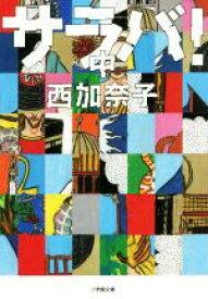 【中古】 サラバ!(中) 小学館文庫/西加奈子(著者) 【中古】afb