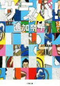 【中古】 サラバ!(下) 小学館文庫/西加奈子(著者) 【中古】afb