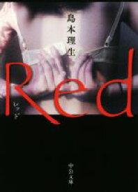 【中古】 Red 中公文庫/島本理生(著者) 【中古】afb