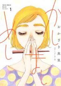 【中古】 【コミックセット】かしましめし(1〜2巻)セット/おかざき真里 【中古】afb