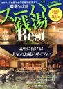 【中古】 スーパー銭湯Best 首都圏版 ぴあMOOK/ぴあ(その他) 【中古】afb
