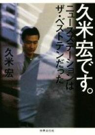 【中古】 久米宏です。 ニュースステーションはザ・ベストテンだった /久米宏(著者) 【中古】afb