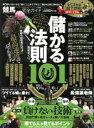【中古】 競馬完全ガイド 100%ムックシリーズ 完全ガイドシリーズ194/晋遊舎(その他) 【中古】afb