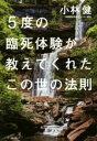 【中古】 5度の臨死体験が教えてくれたこの世の法則 /小林健(著者) 【中古】afb