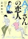 【中古】 A子さんの恋人(4) ハルタC/近藤聡乃(著者) 【中古】afb