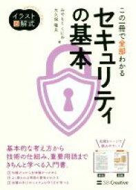 【中古】 この一冊で全部わかるセキュリティの基本 Informatics & IDEA イラスト図解式:わかりやすさにこだわった/みやもとくにお(著者),大久保隆夫( 【中古】afb