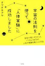 【中古】 宇宙の法則を使って「人体実験」に成功しました 会社で死にそうだったバリキャリ女子が、人生で奇跡を起こした方法 /タマオキアヤ(著者) 【中古】afb