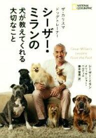 【中古】 ザ・カリスマドッグトレーナー シーザー・ミランの犬が教えてくれる大切なこと NATIONAL GEOGRAPHIC/シーザー・ミラン(著者),メリッサ・ジ 【中古】afb