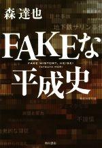 【中古】 FAKEな平成史 /森達也(著者) 【中古】afb