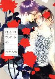 【中古】 【コミックセット】はるはなのみの(1〜3巻)セット/河井英槻 【中古】afb