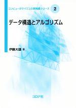 【中古】 データ構造とアルゴリズム コンピュータサイエンス教科書シリーズ2/伊藤大雄(著者) 【中古】afb