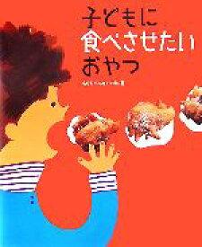 【中古】 子どもに食べさせたいおやつ /おかあさんの輪【著】 【中古】afb