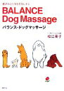 【中古】 バランス・ドッグマッサージ 愛犬の心と体を元気にする /松江香子【著】 【中古】afb