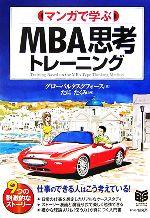 【中古】 マンガで学ぶ MBA思考トレーニング PHPビジネス選書/グローバルタスクフォ(著者),たにたくみ(著者) 【中古】afb
