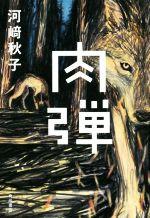 【中古】 肉弾 /河崎秋子(著者) 【中古】afb