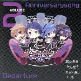 【中古】 ゴミライブ! 〜Vol.2 Anniversary song〜 Departure /窓付き@/かんせる/スタンガン/七尾 【中古】afb