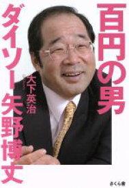 【中古】 百円の男 ダイソー矢野博丈 /大下英治(著者) 【中古】afb