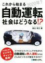 【中古】 これから始まる自動運転 社会はどうなる!? 2020年? /森口将之(著者) 【中古】afb