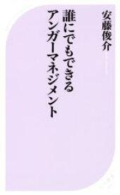 【中古】 誰にでもできるアンガーマネジメント ベスト新書564/安藤俊介(著者) 【中古】afb