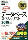 【中古】 データベーススペシャリスト(2018年版) EXAMPRESS 情報処理教科書/ITのプロ46(著者),三好康之(著者) 【中…