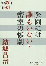 【中古】 公園には誰もいない・密室の惨劇 P+D BOOKS/結城昌治(著者) 【中古】afb