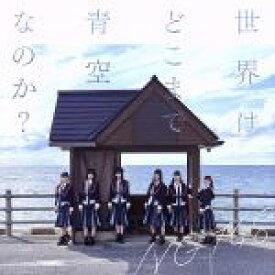 【中古】 世界はどこまで青空なのか?(Type−A)(DVD付) /NGT48 【中古】afb